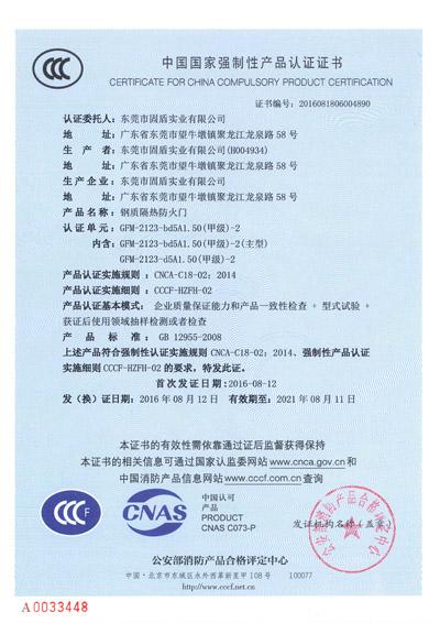 东莞市固盾实业有限公司专业生产钢质消防通道防火门具有钢质甲级双开防火门