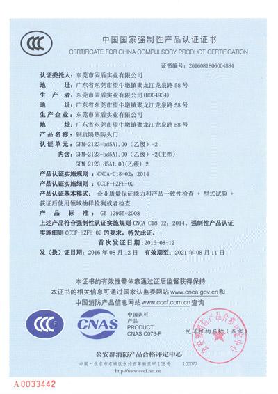 防火门厂大生产规格的防火门具有钢质乙级双开防火门3C证书