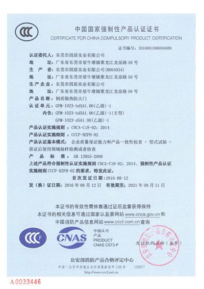钢质单开防火门大规格能生产到多大具有钢质单开防火门证书的厂家