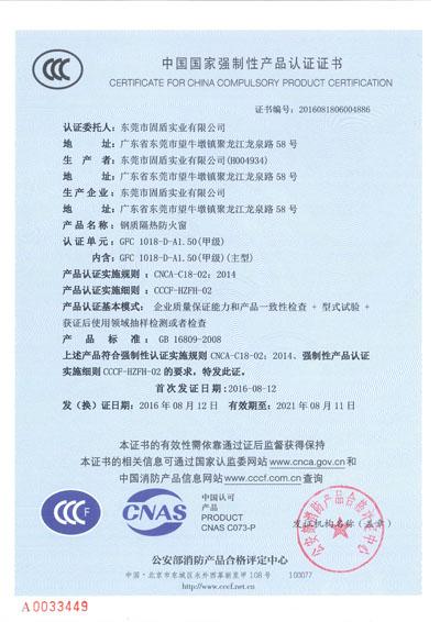 广东防火窗生产厂家哪一些具有钢质甲级防火窗3C证书?
