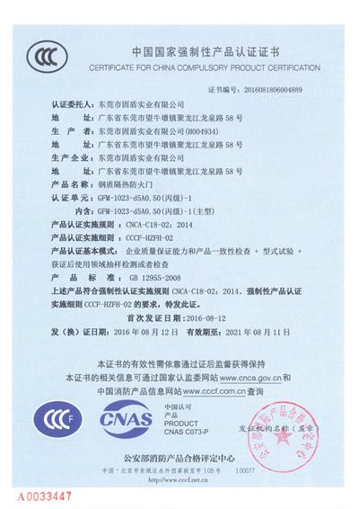 广东防火门厂具有大生产管井门,电井门的规格达到1023